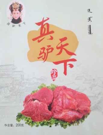 辽宁酱香驴肉驴肉熟食驴肉生产
