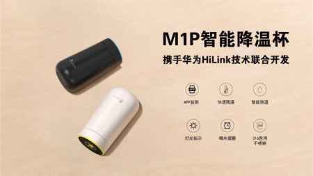 广东红帕M1P智能降温杯